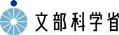 文部科学省ホームページ